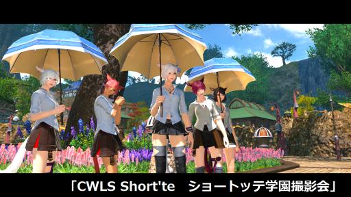 CWLS Shortte ショートッテ学園撮影会