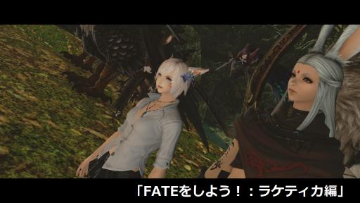 FATEをしよう!:ラケティカ編