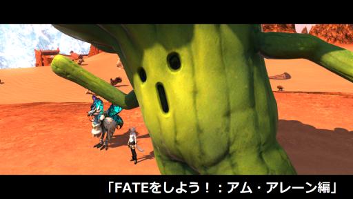 FATEをしよう!:アム・アレーン編