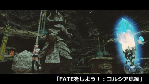 FATEをしよう!:コルシア編