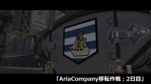AriaCompany移転作戦:2日目