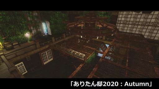 ありたん邸2020:Autumn