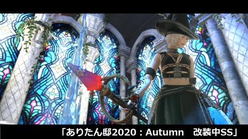 ありたん邸2020:Autumn 改装中SS