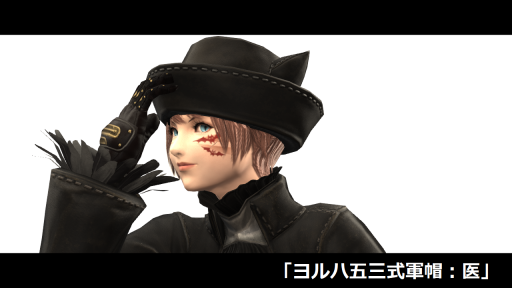 ヨルハ五三式軍帽:医
