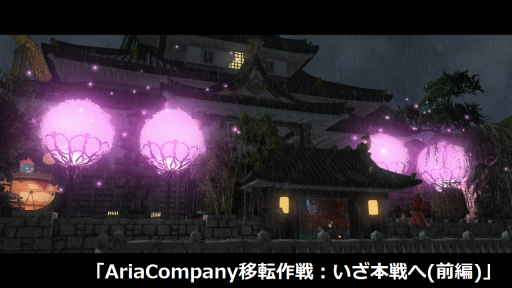 AriaCompany移転作戦:いざ本戦へ(前編)