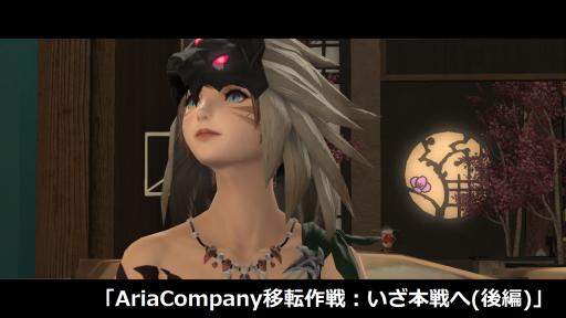 AriaCompany移転作戦:いざ本戦へ(後編)
