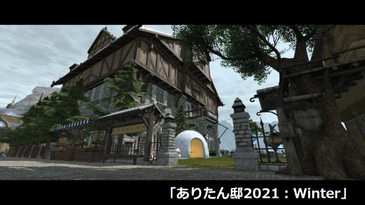 ありたん邸2021:Winter