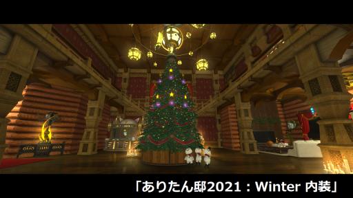ありたん邸2021:Winter 内装