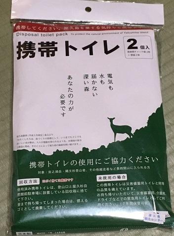 屋久島土産2