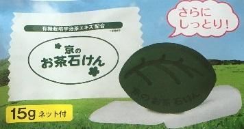 お茶石鹸3