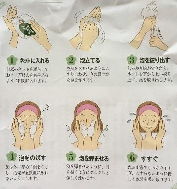 お茶石鹸4