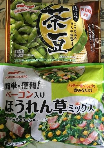 冷食野菜1