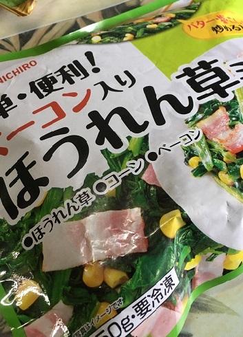 冷食野菜2