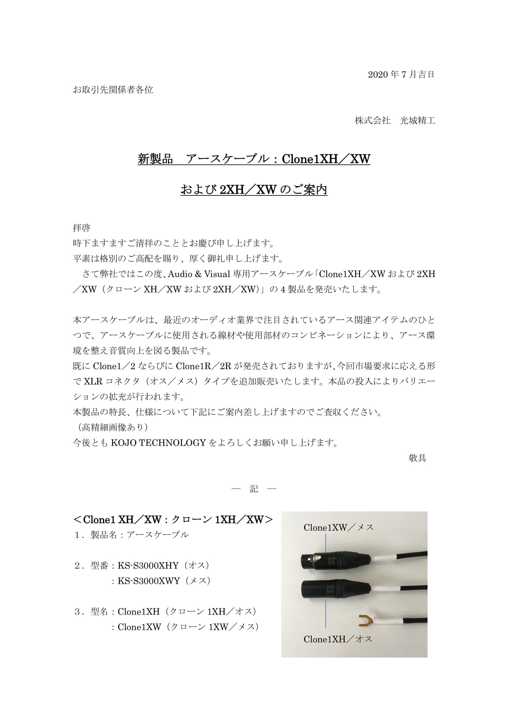 新製品のご案内_Clone1XH_XW/2XH_XW-1