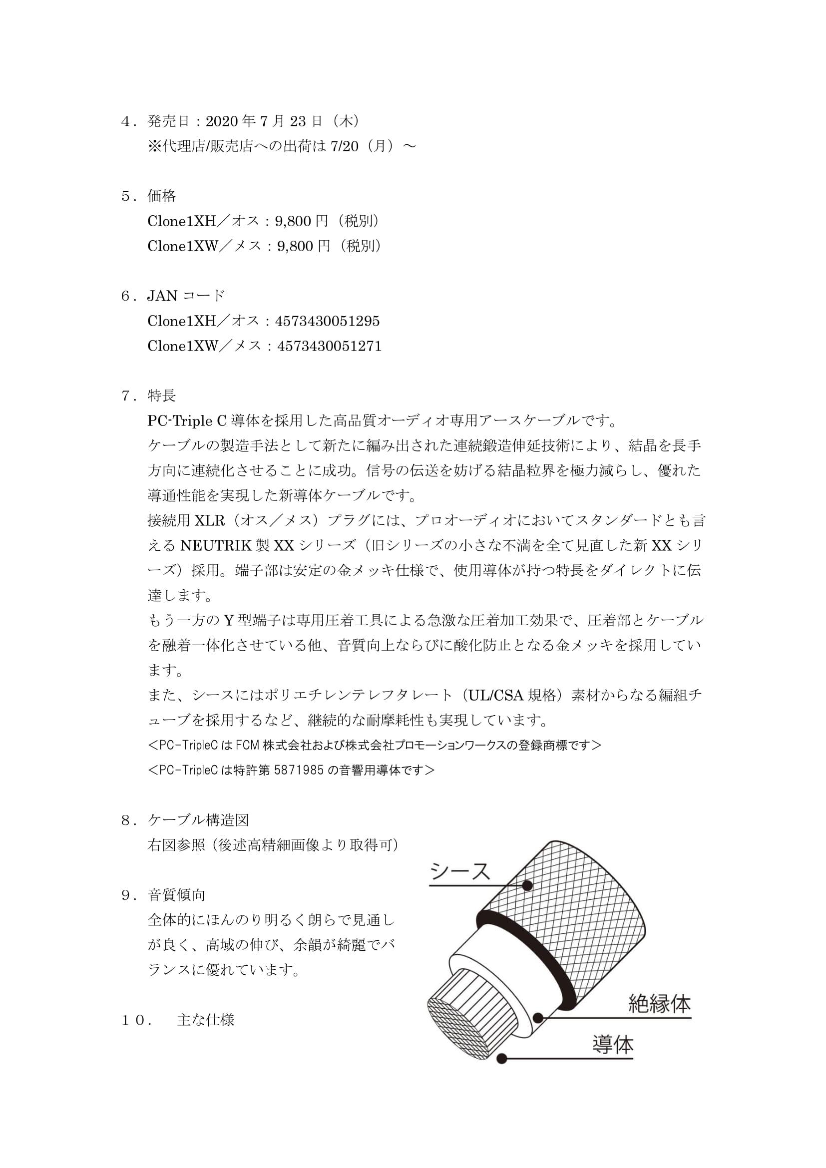 新製品のご案内_Clone1XH_XW/2XH_XW-2