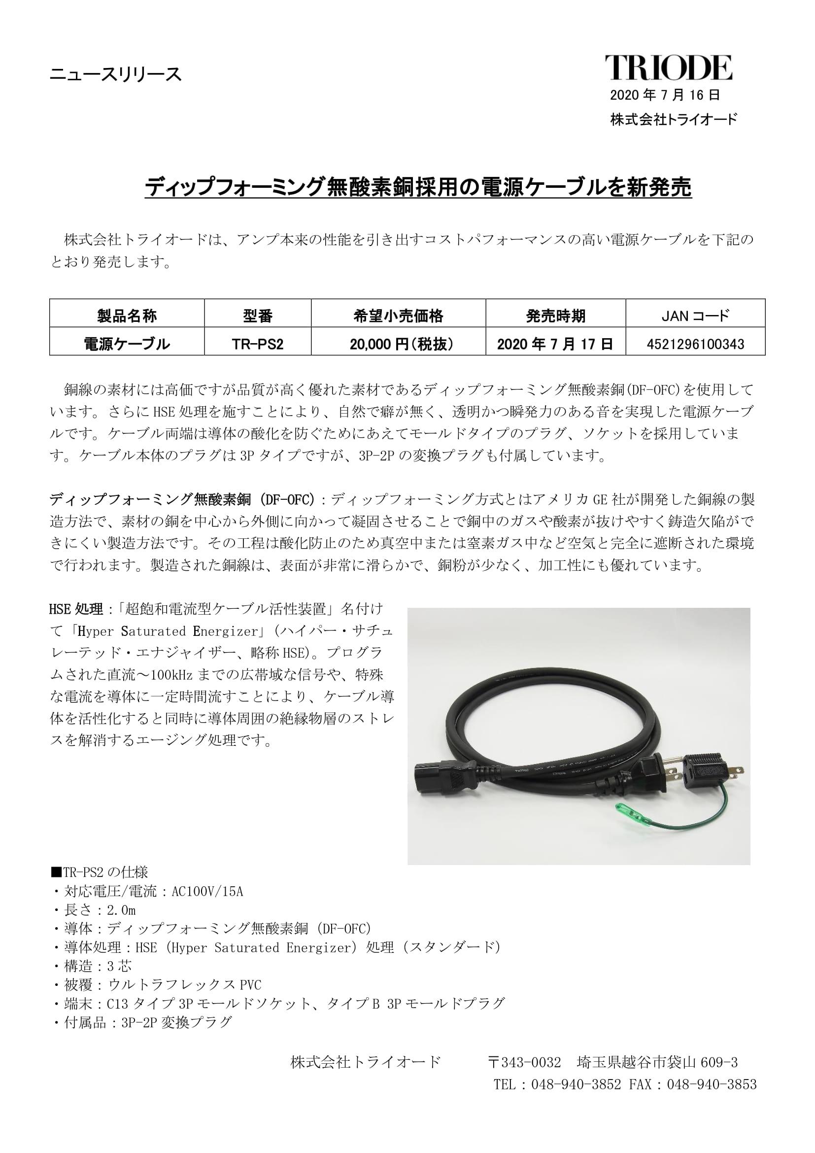 TR-PS2 ニュースリリース 200716-1