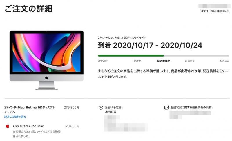 iMac_order2.jpg