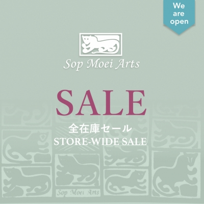 Sale Poster_Green