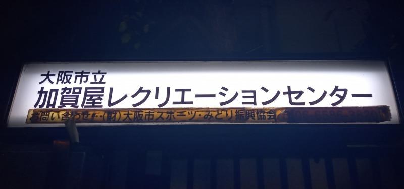 加賀屋レクセン1