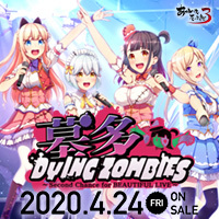 墓多DYINGZOMBIES