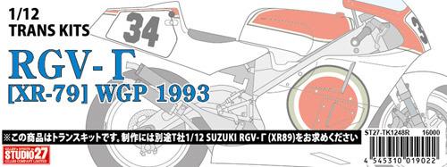TK1248R_Boxart0324.jpg