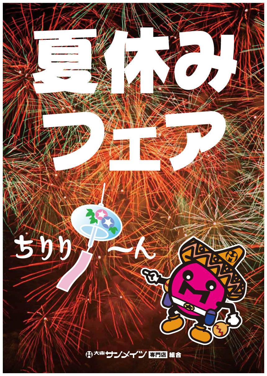 サンメイツPOP-natuyasumi-we