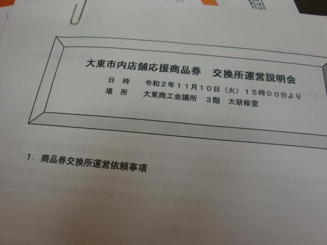 商品券交換事業説明会