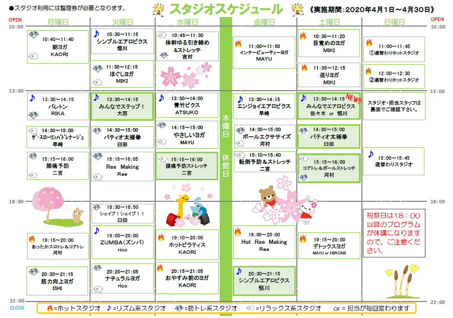 4月スタジオスケジュール2