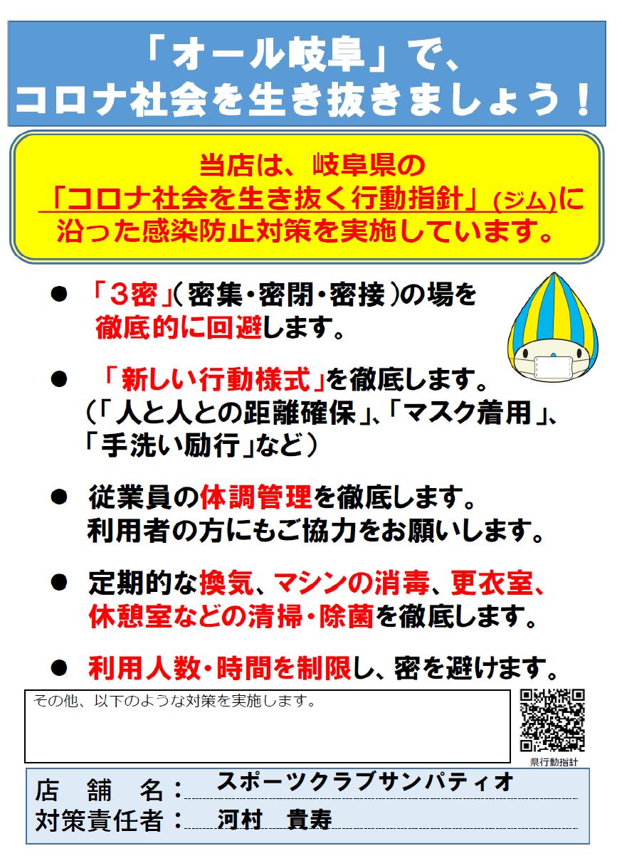 オール岐阜ポスター