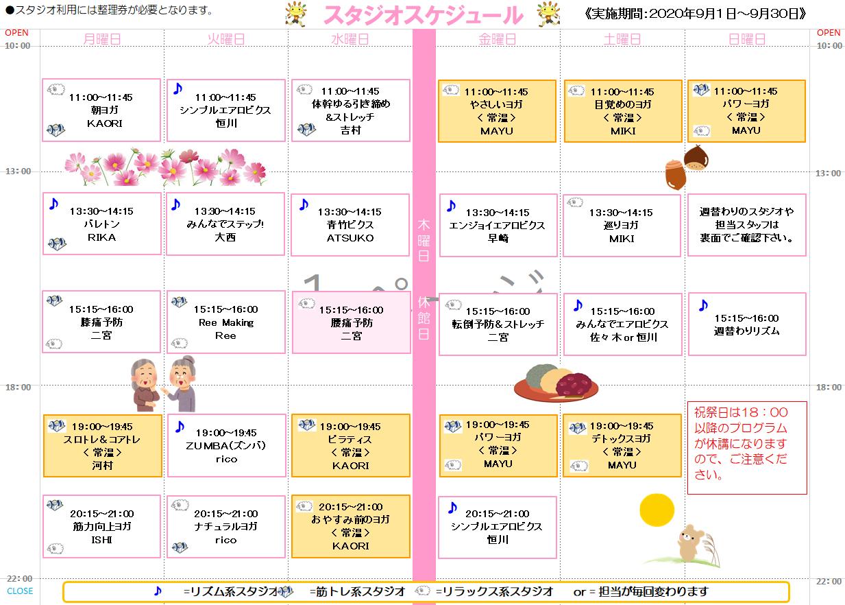 9月スタジオスケジュール表