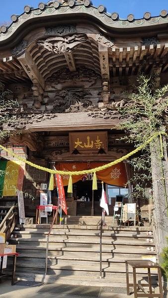 大山寺20201225
