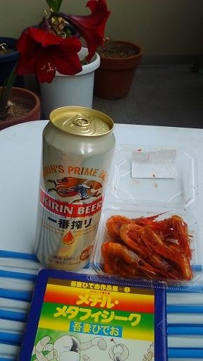 ベランダでビール20200530