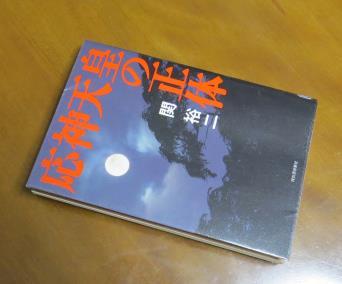 応神天皇の正体(書籍)