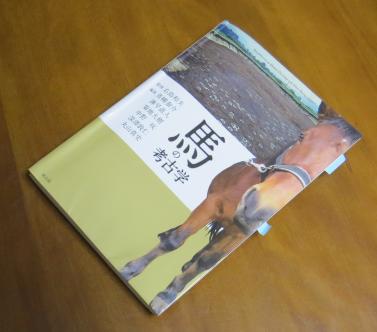 馬の考古学(書籍)