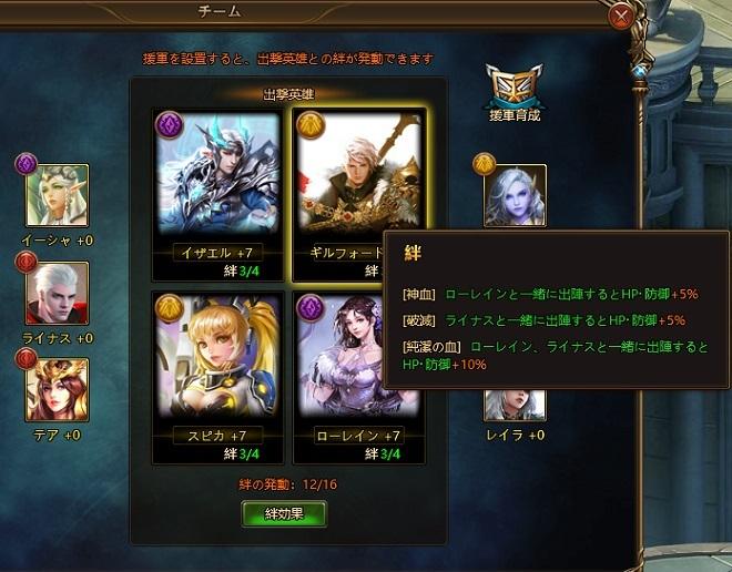 ブログ用リーグオブエンジェルズ2 3月28日ブログ用01