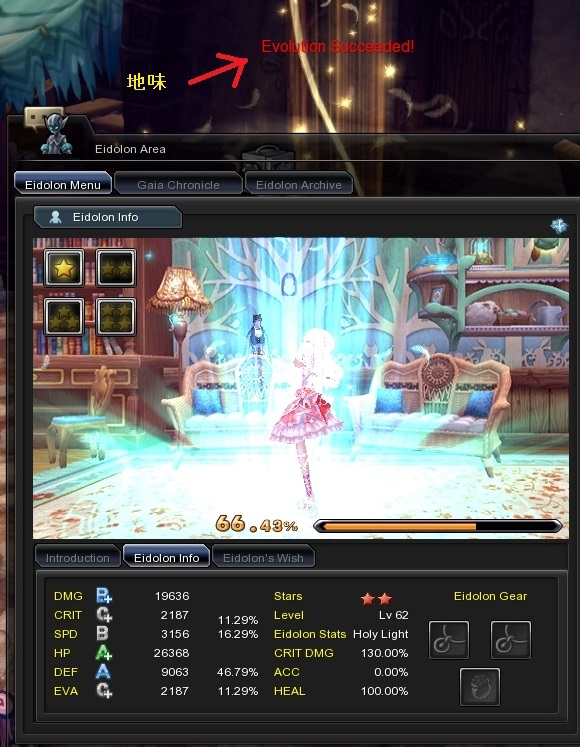幻想ブログ用208D ヴィーナス☆2