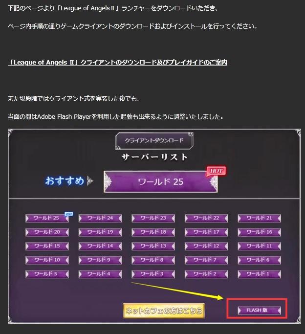 ブログ用リーグオブエンジェルズ2 110A ダウンロードになった?!Σ1