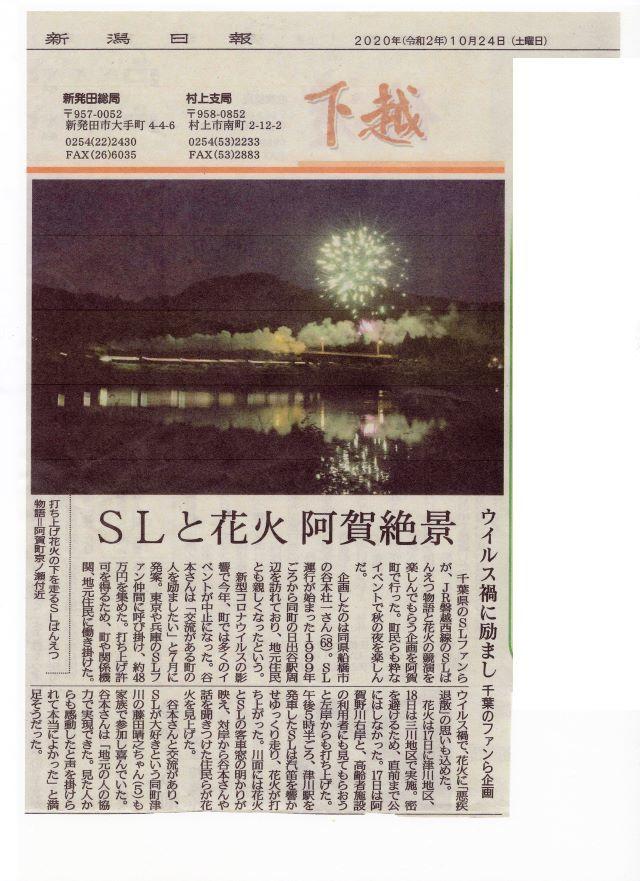 新潟日報記事b