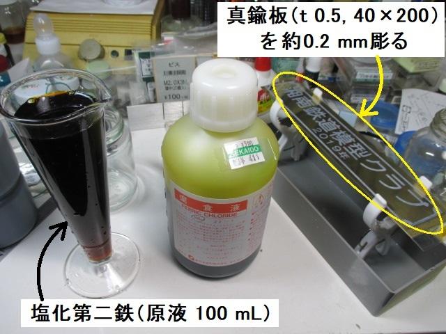 腐食液の寿命01