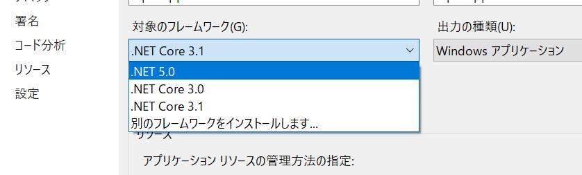 NET5に変更