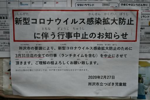 20200310・ニコン狭山湖ネオン3