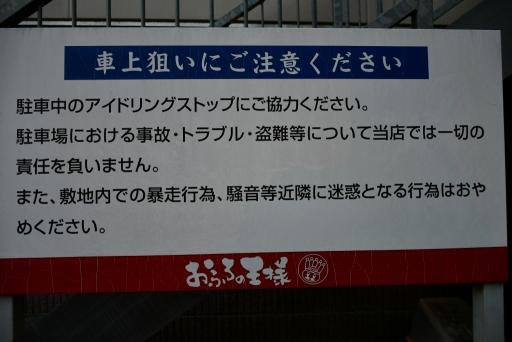20200321・墓参り野川公園ネオン6