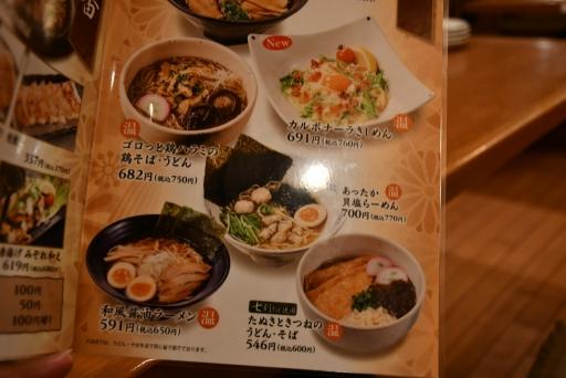 20200321・墓参り野川公園ビミョー10・メイン食事・中