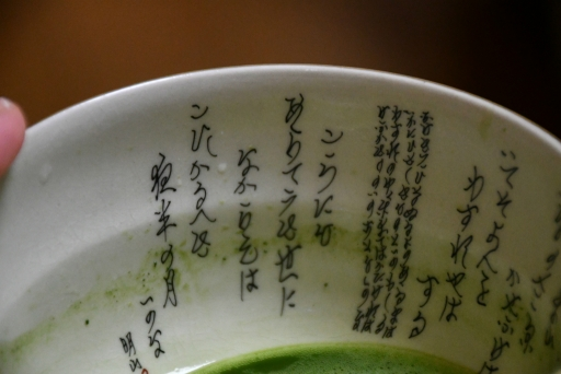 20200412・茶の道香の道15・中