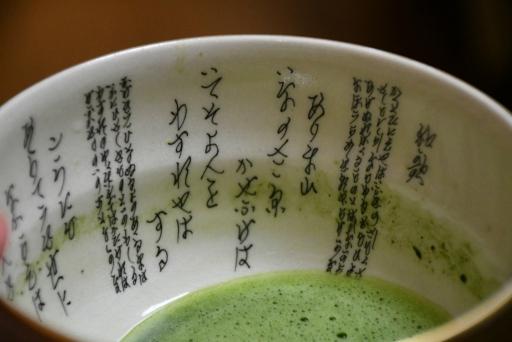 20200412・茶の道香の道14・中