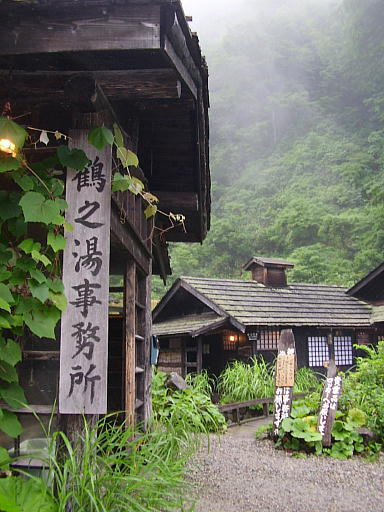 東北温泉旅行記03・乳頭温泉鶴の湯