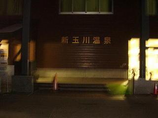 東北温泉旅行記01・新玉川温泉