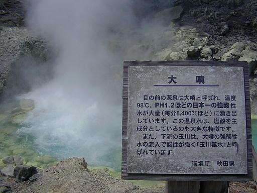 東北温泉旅行記08・玉川温泉4(大噴=おおぶけ)