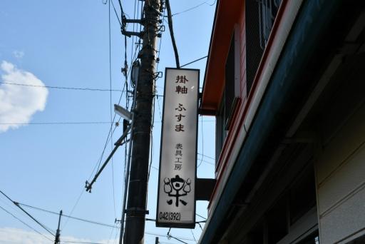 20200529・派遣登録散歩ネオン15・東京東村山越境