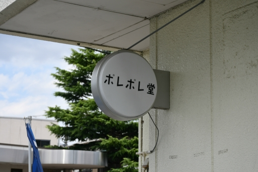 20200620・仕事休みの散歩ネオン11